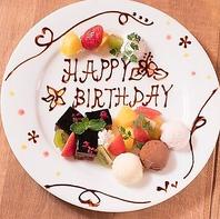 仙台駅近くで記念日や誕生日のお祝いなら