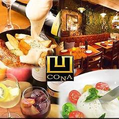 CONA コナ 八王子店の写真