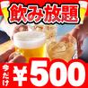 肉バル カテリーナ 静岡店のおすすめポイント2