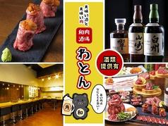 大衆和肉酒場わとん 栄町店の写真
