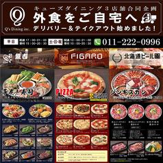 バル&ビストロ フィガロ BAR&BISTRO FIGAROのおすすめ料理1