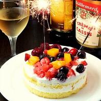 誕生日・記念日に無料特典バースデーケーキプレゼント♪