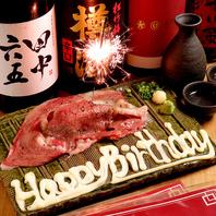 【誕生日・記念日はここ!】