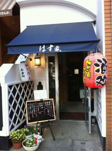 木倉町通りにひっそりと…是非見つけてください