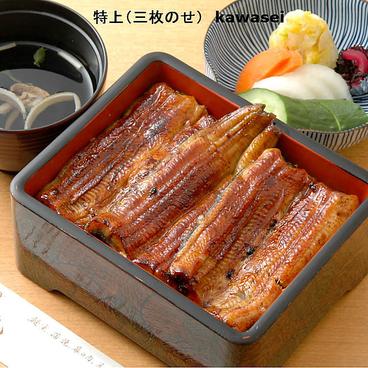 うなぎ 川勢のおすすめ料理1