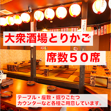 鶏籠 Torikago 大分中央町店の雰囲気1