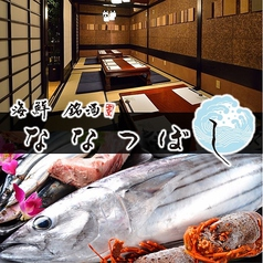 ななつぼし 名古屋 伏見 丸の内店