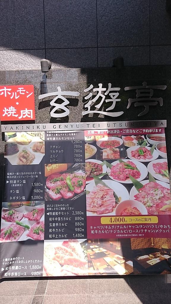 ホルモン・焼肉玄遊亭|店舗イメージ1
