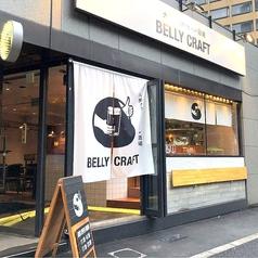 大衆クラフトビール酒場 BELLY CRAFTの写真