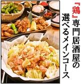 (鶏)田中製作所のおすすめ料理3