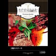 オージービーフ3種のステーキ