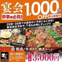 期間限定!『牛カルビ焼きコース』3時間3000円