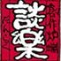談楽 静岡のロゴ