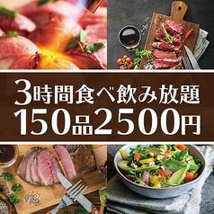 個室肉バル Domo Domo 池袋東口店のおすすめ料理1