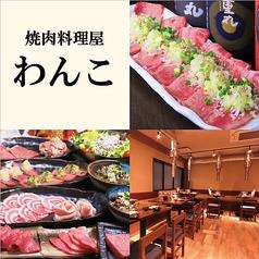 焼肉料理屋わんこ 横浜白楽本店の写真