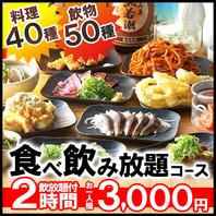 【激安】食べ放題+飲み放題プラン3000円~!