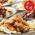 鳥心 とりしん 関内駅前店のおすすめ料理1