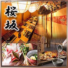 桜坂 沼津駅前店の写真