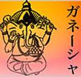 ガネーシャは像の顔を持つネパールの神様。日本でもよく目にしますね。ダウラギリでも、店内のいろんな所にガネーシャがいますよ。片方の折れた牙には、一説には、夜道で転倒した際にお腹の中の団子が飛び出て転げたのを月に嘲笑されたために、自らの牙を一本折ってそれを月に投げつけた。など神様のくせにかわいい一面も