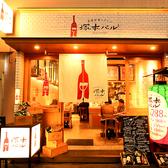 農園野菜とグリル 塚本バル 江坂・西中島・新大阪・十三のグルメ
