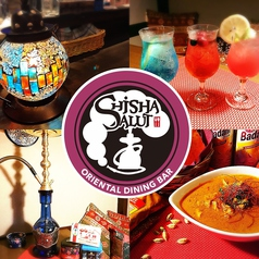 shisha salut シーシャサルートの写真