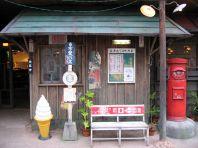 日本の古き良き時代・・。