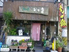 民芸茶屋 おか倉の写真