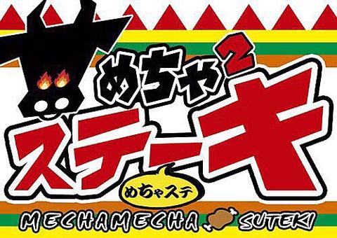 ボリューム満点!!安くてうまい【沖縄風ステーキ】をガッツリ食べる!!