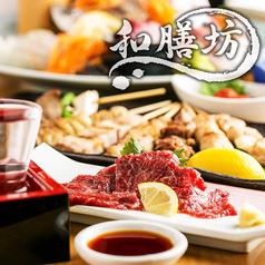 和食個室居酒屋 和膳坊 わぜんぼう 日本橋店の写真