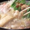 播州ホルモン鍋 ほんまる ハンター坂店のおすすめポイント1