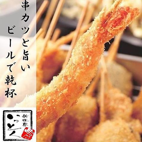 大阪祭り★串かつ食べ飲み放題2980円~!!もつ鍋や鉄板焼などなにわ宴会飲放付コースも