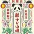 餃子の山崎のロゴ