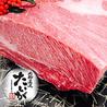 肉卸直送 焼肉 たいがのおすすめポイント1