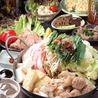 播州ホルモン鍋 ほんまる ハンター坂店のおすすめポイント3