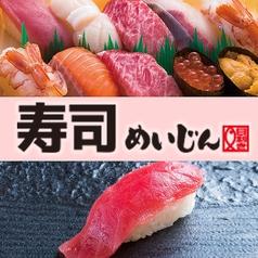 寿司めいじん 日出店の特集写真