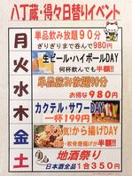 飲み放題980円、ビール半額…日替わりイベント開催中!