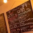 おすすめの食材やワインが書かれた黒板がずらり。