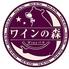 Wineバル ワインの森のロゴ