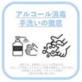 【アルコール消毒と手洗いを徹底】当店では、お客様とスタッフの安全の為、スタッフの手洗いとアルコール消毒の徹底をしております。お客様にも入店時、アルコール消毒のご協力をお願い致します