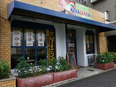 マナカマナの写真