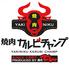 焼肉カルビチャンプ 平塚宮ノ前店のロゴ