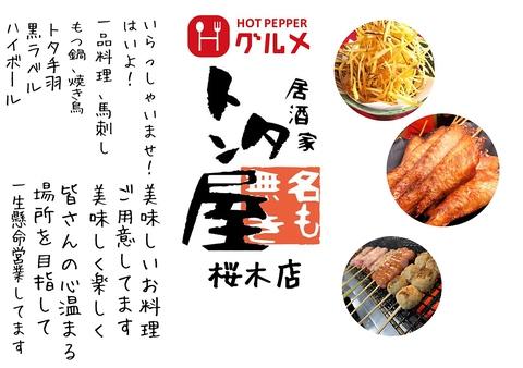 トタン屋 桜木店