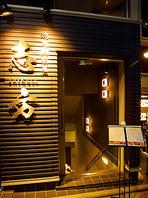 中目黒駅から徒歩4分の駅近!