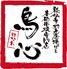 TORISHIN 鳥心 HANARE 名駅店のロゴ