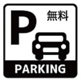 【無料駐車場ございます】無料の駐車場20台までOK!会社宴会やお友達同士での集まり、PTAや地域の集まりにも最適。