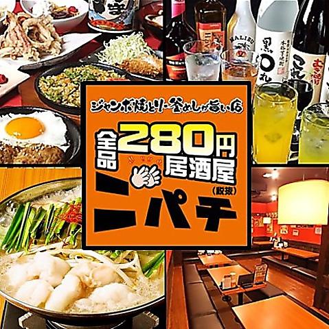 ◆各種ご宴会承ります!◆ 食べ放題・飲み放題2時間3,000円!メニュー全品280円!