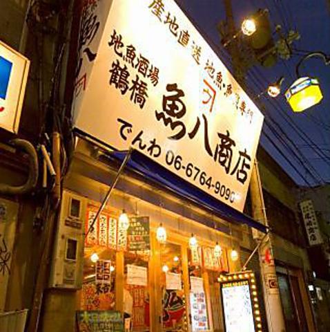 地魚酒場 魚八商店 鶴橋店 店舗イメージ2