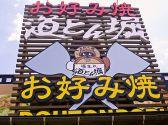 道とん堀 富山天正寺店の雰囲気3