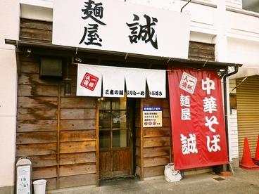 麺屋 誠 本店の雰囲気1