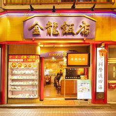 中華街 金龍飯店 本店の雰囲気3